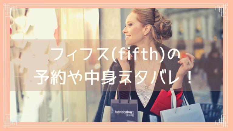 fifth福袋の予約や中身ネタバレ!のイメージ画像