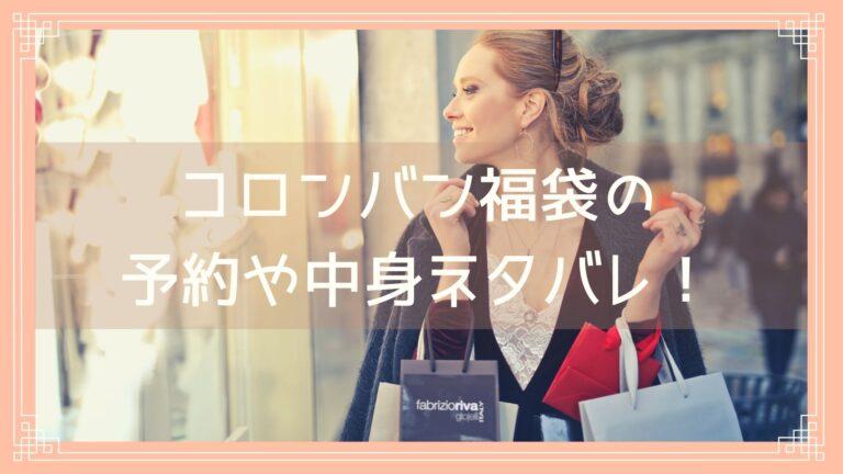 コロンバン福袋の中身ネタバレ!予約開始日や購入方法を紹介!のイメージ画像