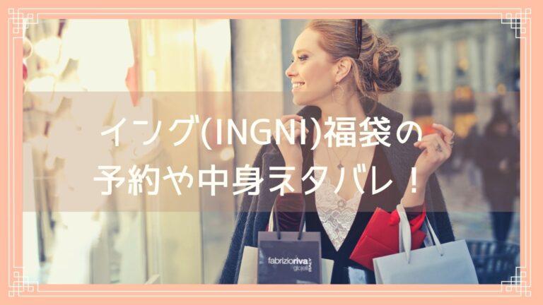 イング(INGNI)福袋2022の予約開始日は?中身ネタバレや購入方法も紹介!のイメージ画像
