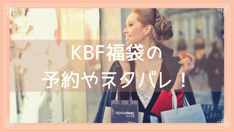 kbf福袋の中身ネタバレ!予約開始日や購入方法の紹介!のイメージ画像