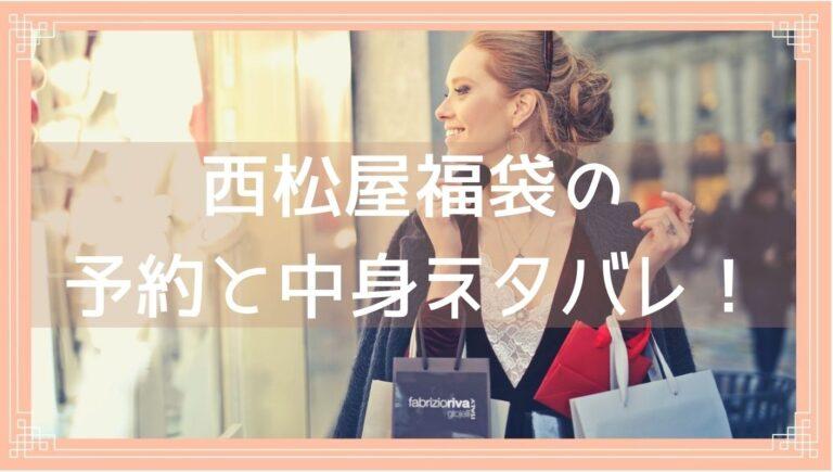 西松屋福袋2022の予約と中身ネタバレのイメージ画像