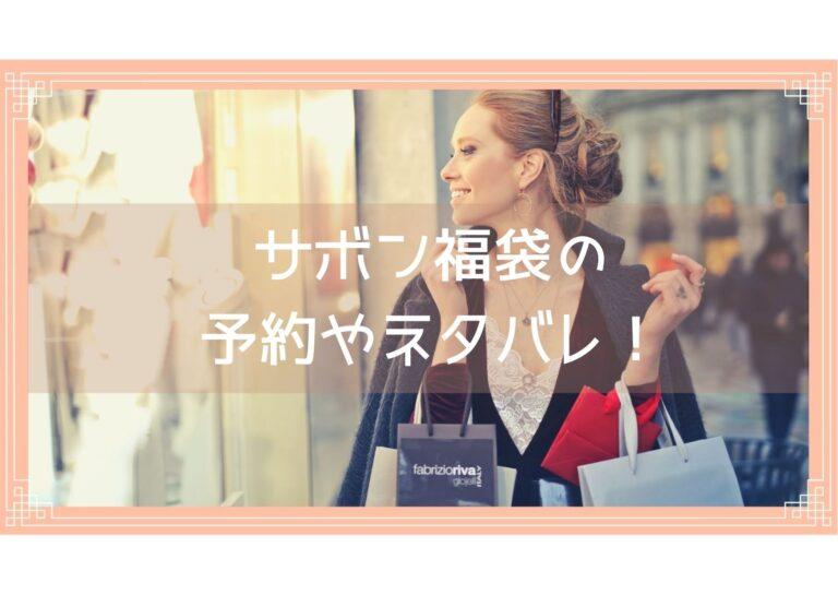 サボン福袋予約やネタバレイメージ画像