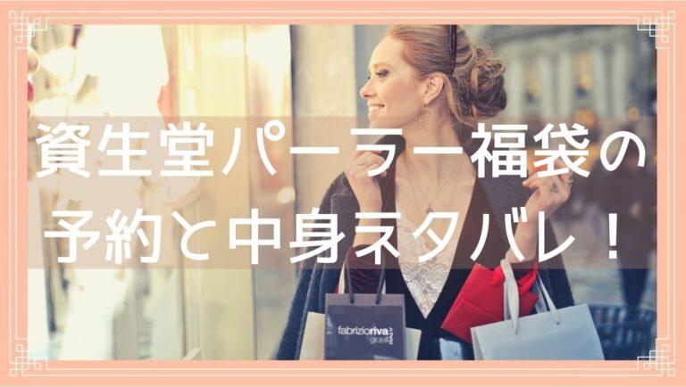 資生堂パーラー福袋2022の予約と中身ネタバレのイメージ画像