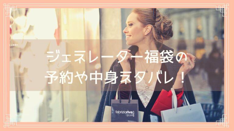ジェネレーター福袋2022の中身ネタバレ!予約開始日や購入方法を紹介!のイメージ画像