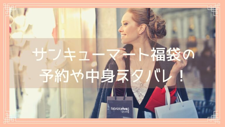 サンキューマート福袋2022の中身ネタバレ!予約発売日や購入方法を紹介!のイメージ画像