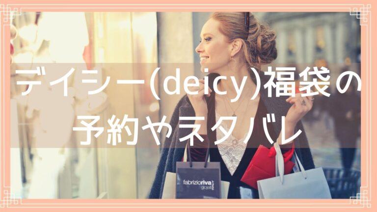 デイシー(deicy)福袋の予約やネタバレ