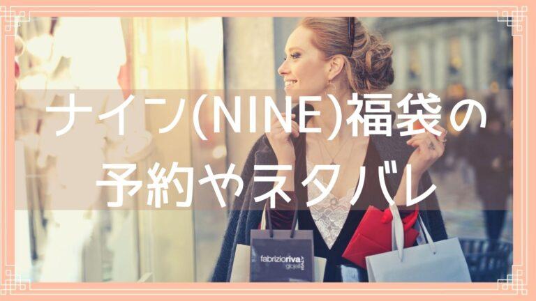 ナイン(NINE)福袋の予約やネタバレ