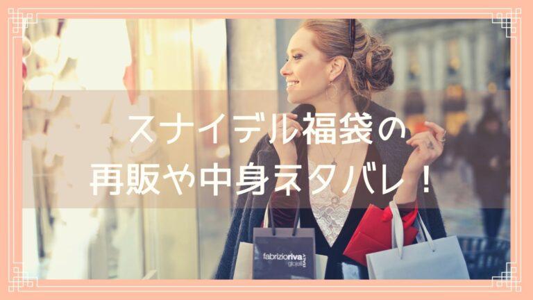 スナイデル福袋の再販や中身ネタバレ!のイメージ画像