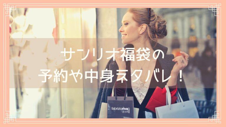 サンリオ福袋の予約開始日はいつ?中身ネタバレや購入方法を紹介!のイメージ画像